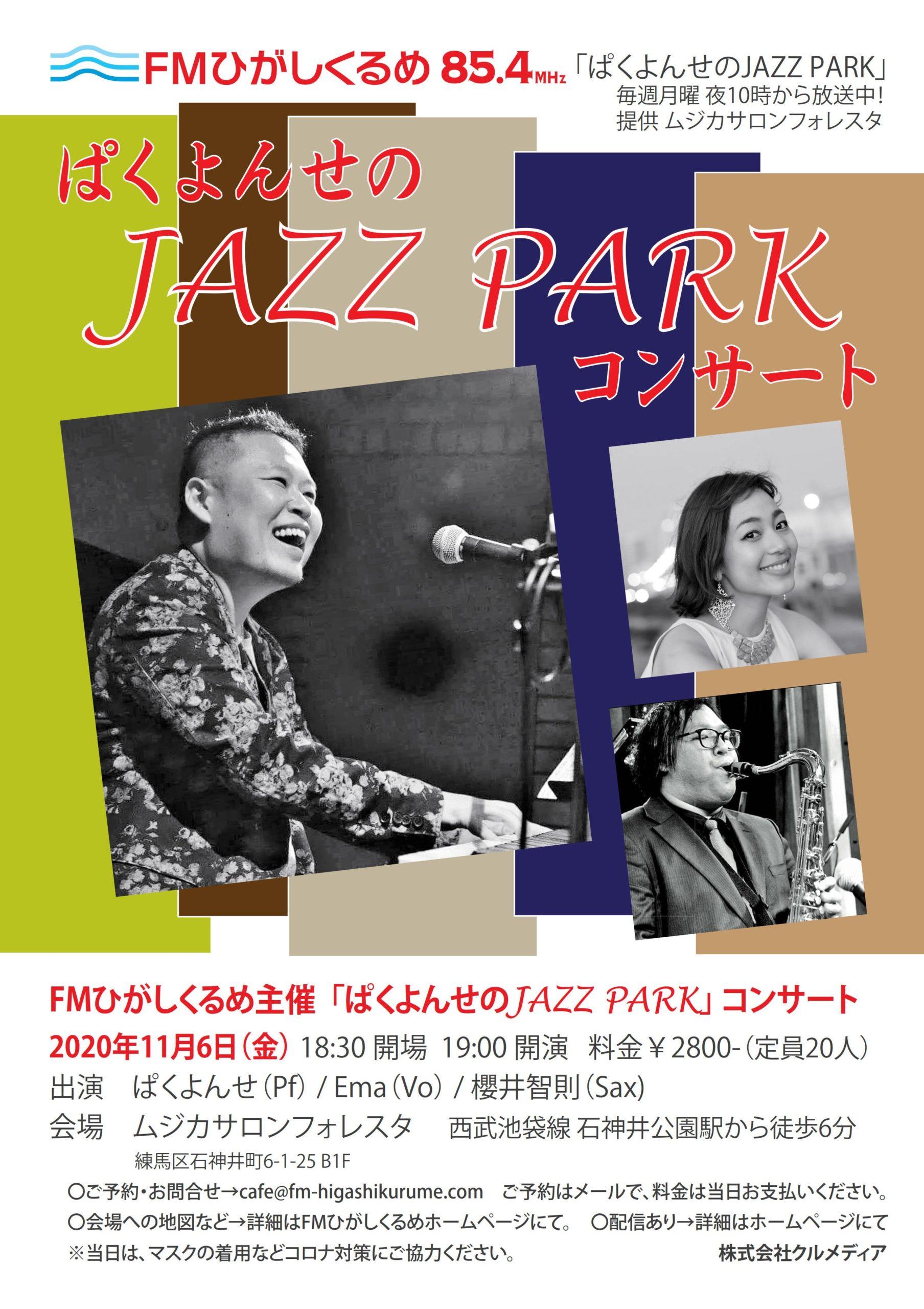 「ぱくよんせのJAZZPARK」コンサート 11/6開催